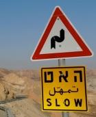 israelroadsign